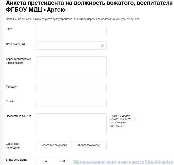 Анкета претендента на должность вожатого, воспитателя ФГБОУ МДЦ «Артек»
