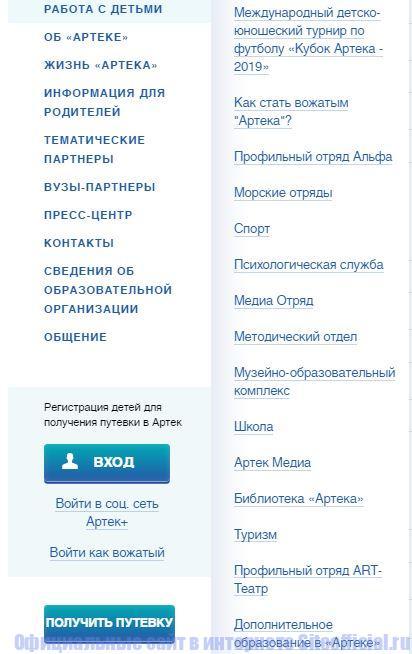 """Раздел """"Работа с детьми"""" на официальном сайте Артека"""