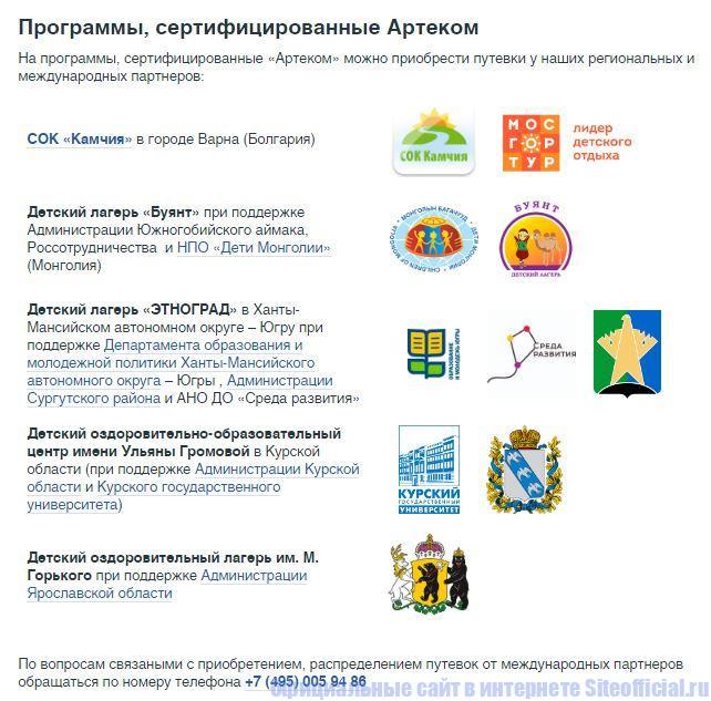 """Программы, сертифицированные международным детским центром """"Артек"""""""