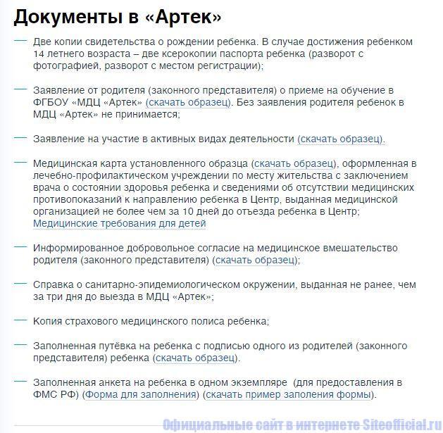 """Документы в международный детский центр """"Артек"""""""
