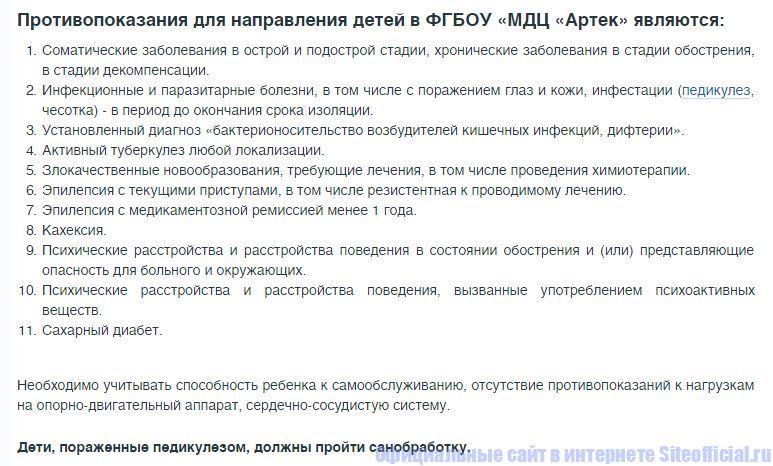 Противопоказания для направления детей в ФГБОУ «МДЦ «Артек»