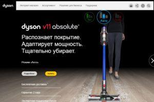 Дайсон официальный сайт