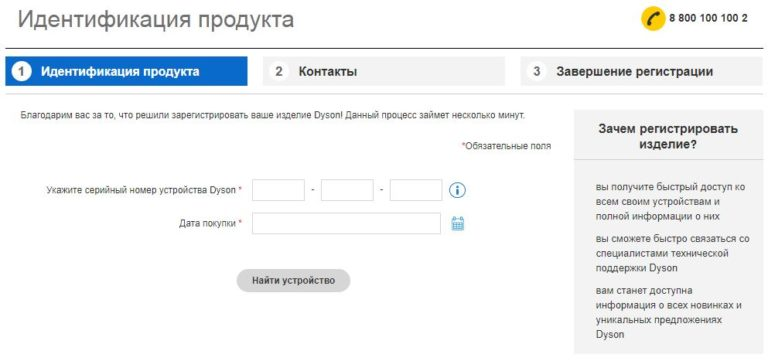 Dyson регистрация серийного номера dyson airblade ремонт