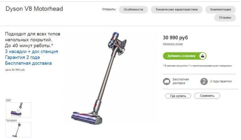Официальный сайт dyson регистрация гарантии bagless dyson vacuum cleaner