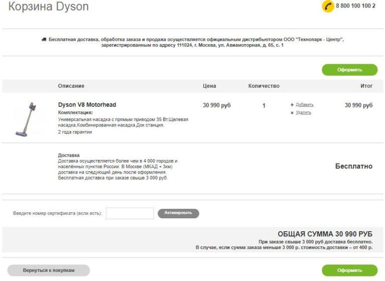 Дайсон зарегистрировать гарантию что производит дайсон
