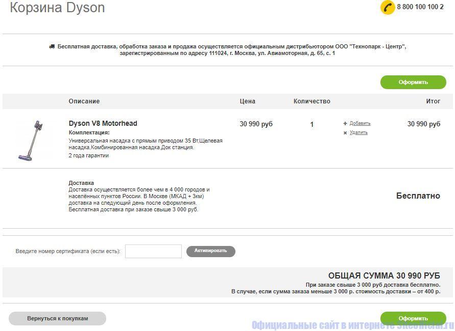 Корзина на официальном сайте Дайсон