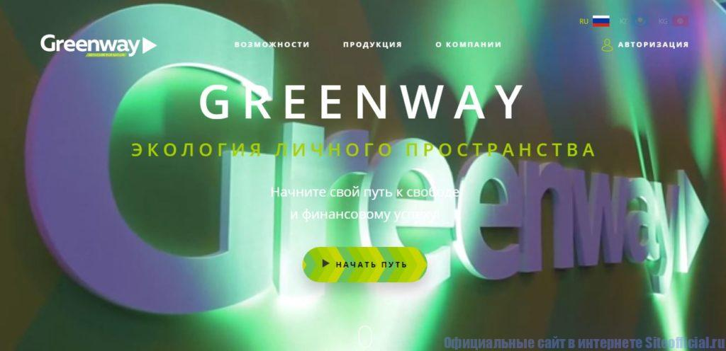 Официальный сайт компании Greenway
