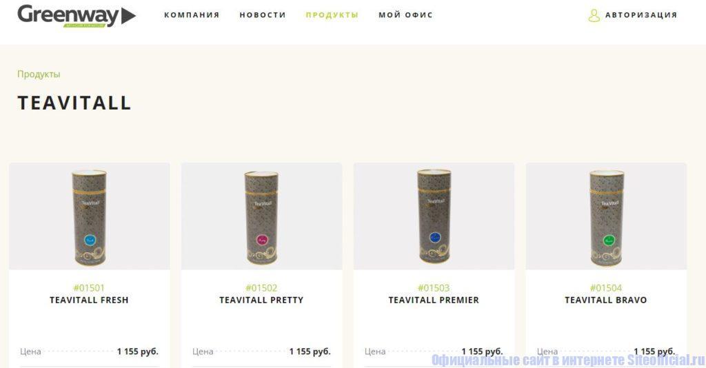 Продукты Гринвей - Изысканная коллекция чайных напитков