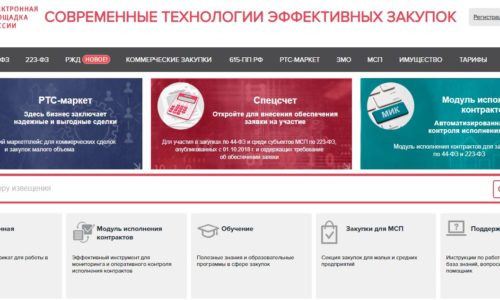 РТС-тендер электронная торговая площадка