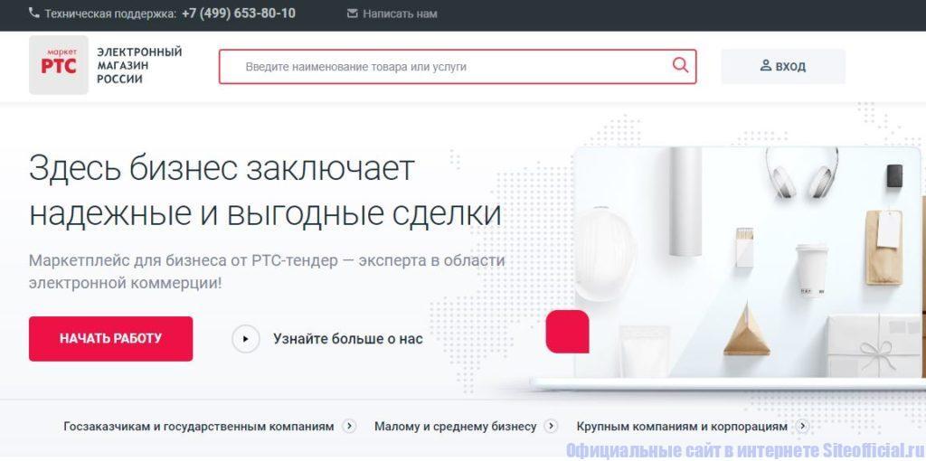 РТС-маркет - электронный магазин России