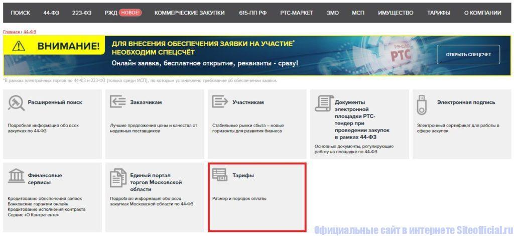 "Вкладка ""44-ФЗ"" на официальном сайте РТС-тендер"