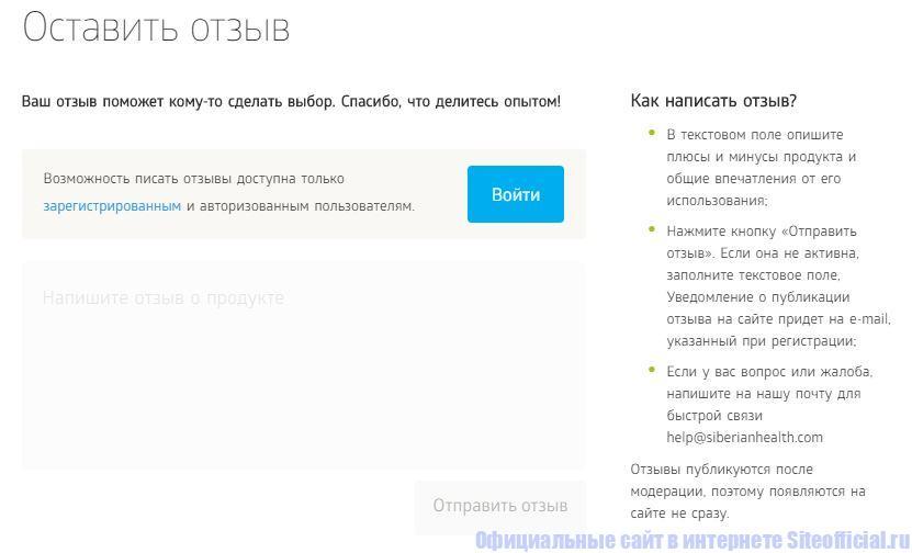 Оставить отзыв о продукции Сибирское здоровье