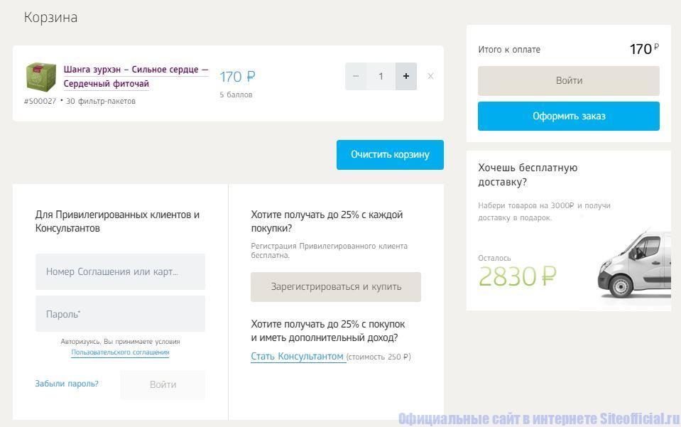 Корзина на официальном сайте Сибирское здоровье