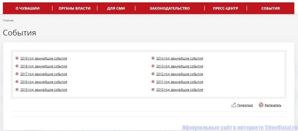 """Раздел """"События"""" на официальном сайте Чувашии"""