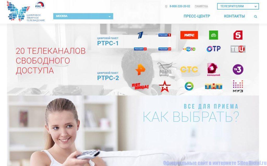 Смотрицифру рф - официальный сайт РТРС