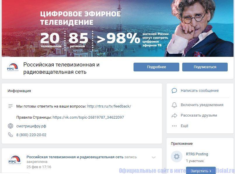 Официальная группа Смотрицифру рф ВКонтакте