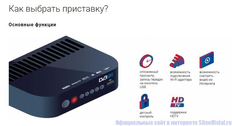 Как выбрать оборудование для подключения цифрового эфирного телевидения