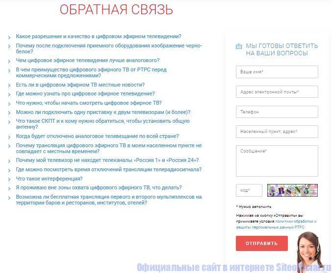 Обратная связь на официальном сайте Смотрицифру рф