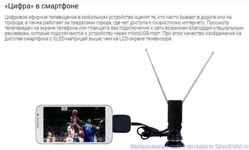Телевидение в движении - Цифровое эфирное телевидение на смартфоне-