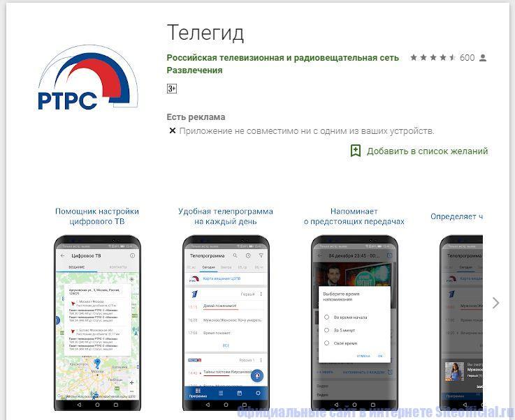 """Мобильное приложение """"Телегид"""""""