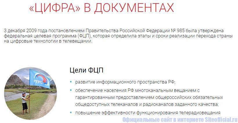 """""""Цифра"""" в документах -  Федеральная целевая программа"""
