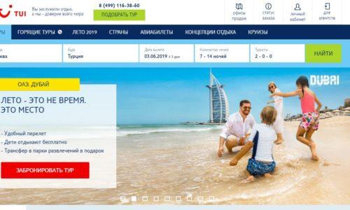 Официальный сайт туристической компании ТУИ