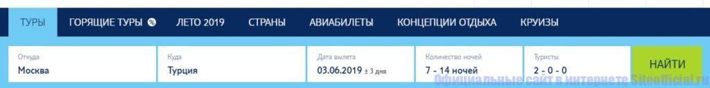 """Вкладка """"Туры"""" на официальном сайте ТУИ"""