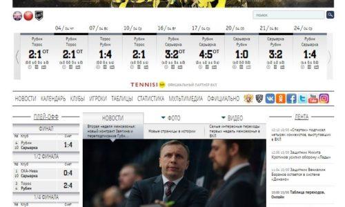 Официальный сайт Высшей хоккейной лиги