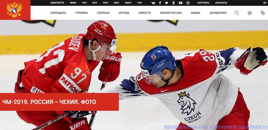 Официальный сайт Федерации хоккея России