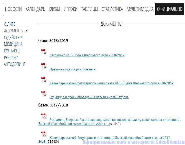 """ВХЛ официальный сайт - Вкладка """"Официально"""""""