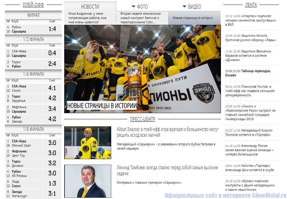 Главная страница официального сайта ВХЛ