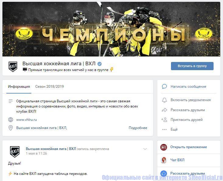 Официальная группа Высшей хоккейной лиги в социальной сети ВКонтакте