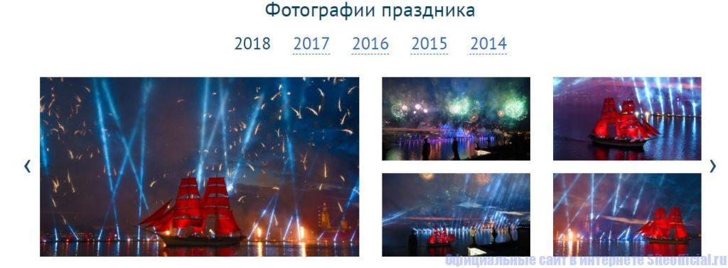 """Фотографии праздника """"Алые паруса"""""""