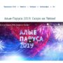 Официальный сайт Алые паруса 2019