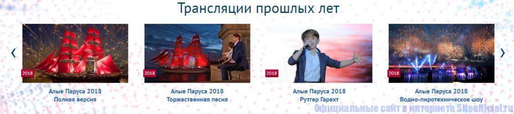 Трансляции прошлых лет на официальном сайте Алые паруса 2019