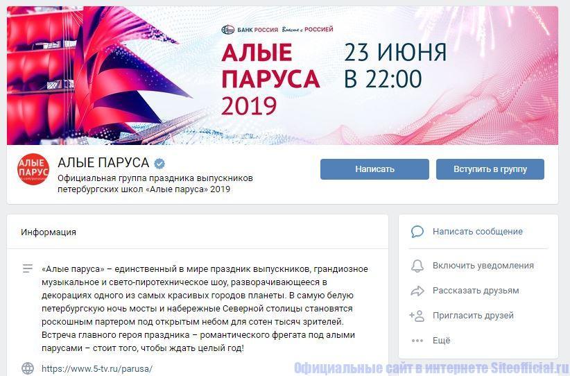 """Официальная группа """"Алые паруса 2019"""" в соцсети ВКонтакте"""