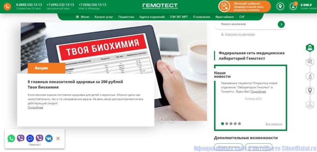 Официальный сайт медицинской лаборатории Гемотест