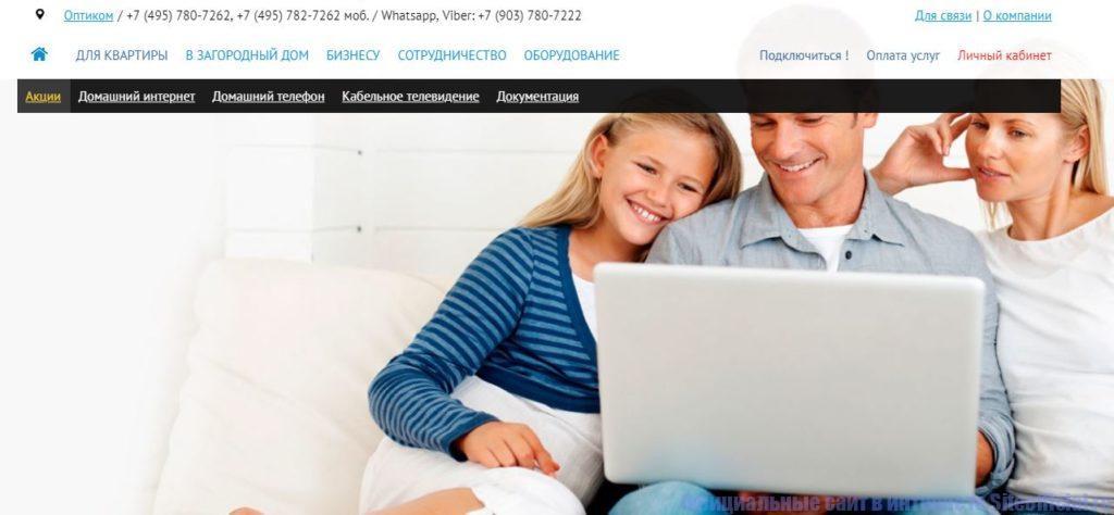 """Раздел """"Для квартиры"""" на официальном сайте Оптиком"""