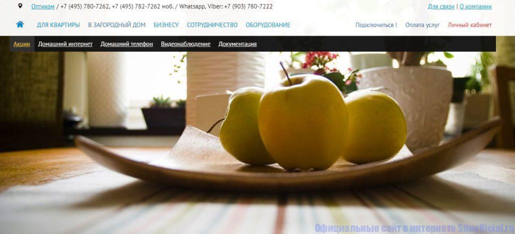 """Раздел """"В загородный дом"""" на официальном сайте Оптиком"""