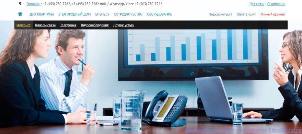 """Раздел """"Бизнесу"""" на официальном сайте Оптиком"""