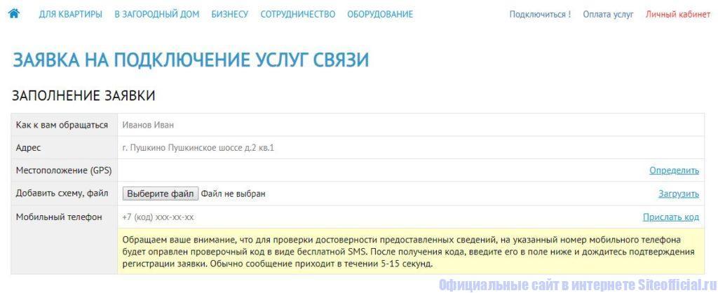 Заявка на подключение услуг связи