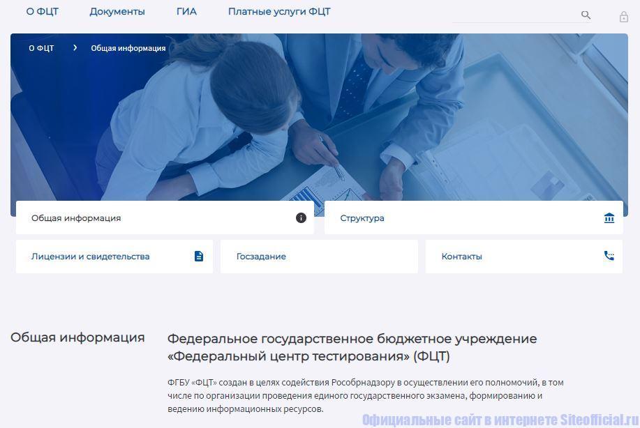 """Раздел """"О ФЦТ"""" на Рустест ру"""