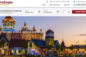 Сочи парк отель официальный сайт