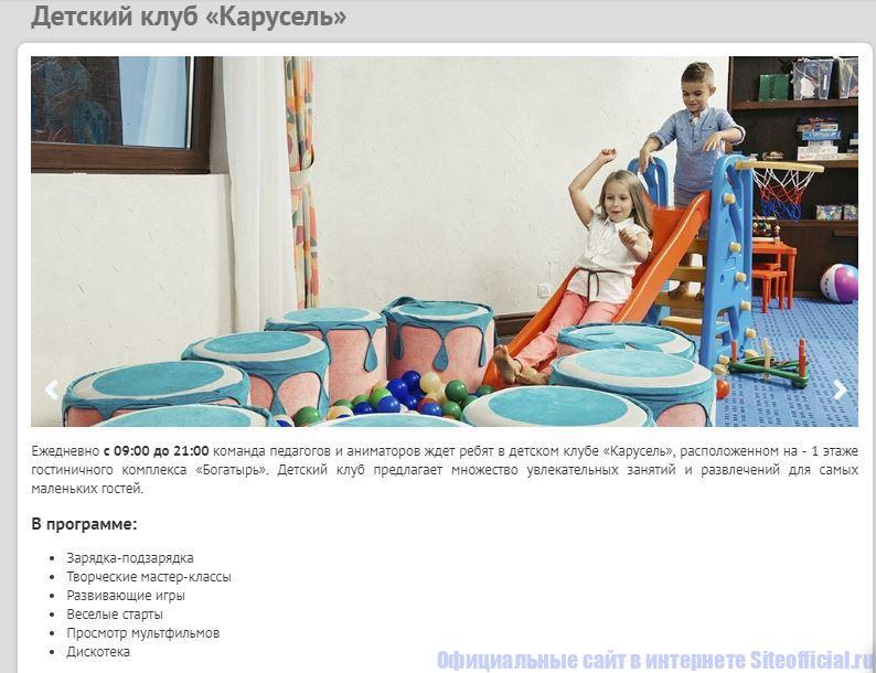 """Официальный сайт отеля - Детский клуб """"Карусель"""""""