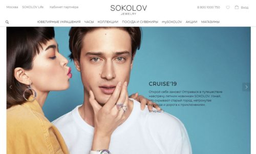 Официальный сайт ювелирных изделий Sokolov