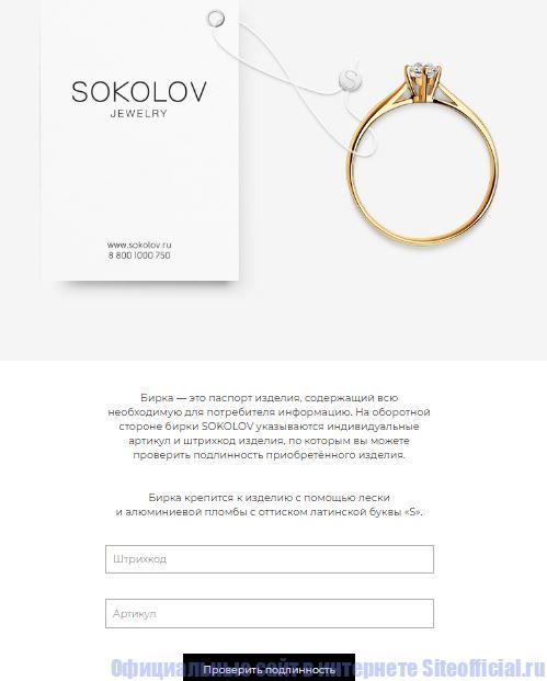 Проверка подлинности изделия на официальном сайте Соколов