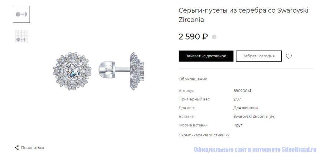 Информация о товаре Соколов