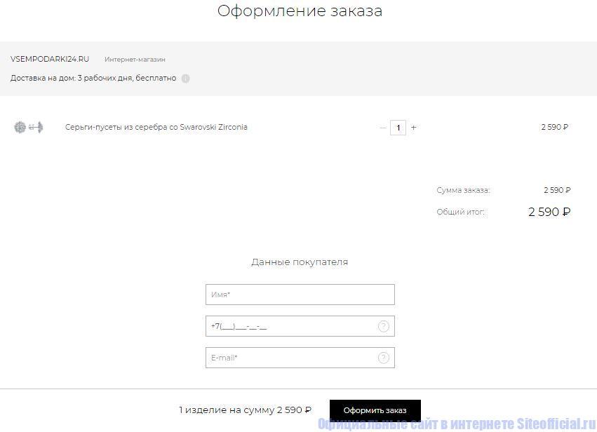Оформление заказа на официальном сайте Соколов