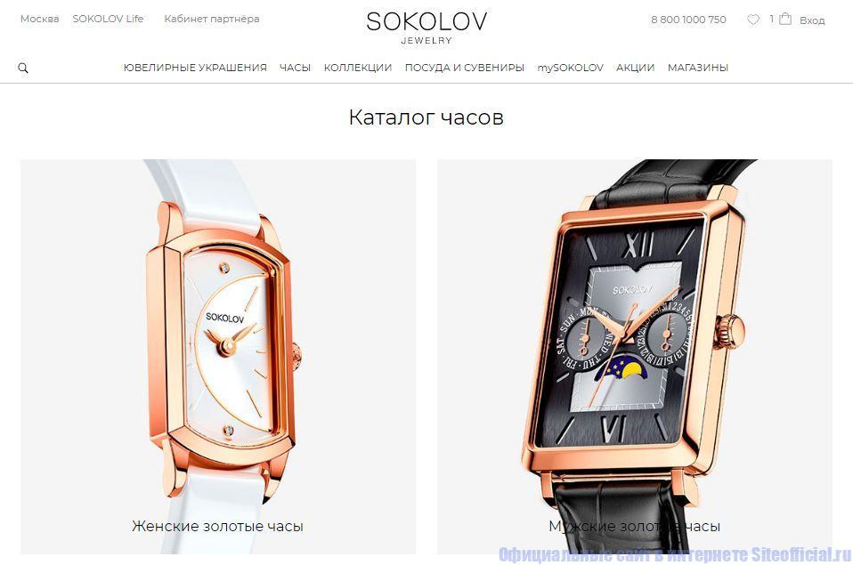 Каталог часов на официальном сайте Соколов