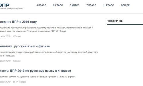 ВПР официальный сайт